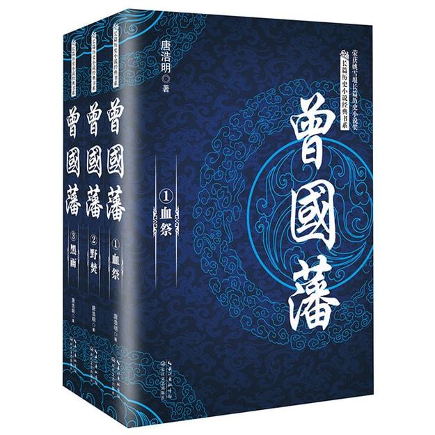 商品详情 - 曾国藩(套装全三册)/长篇历史小说经典书系 - image  0