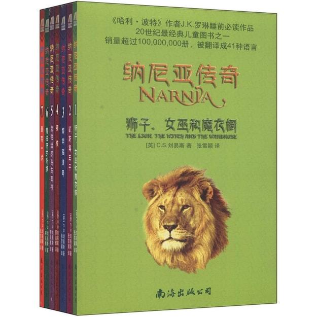 商品详情 - 纳尼亚传奇(套装1-7册) - image  0