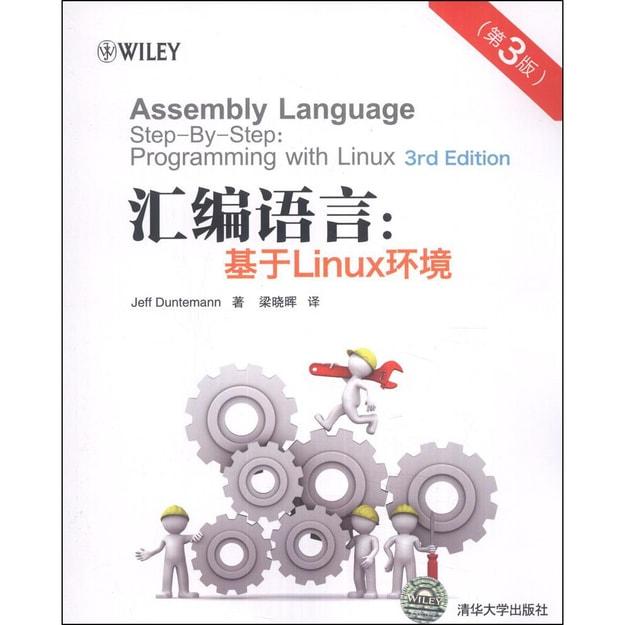 商品详情 - 汇编语言:基于Linux环境(第3版) - image  0