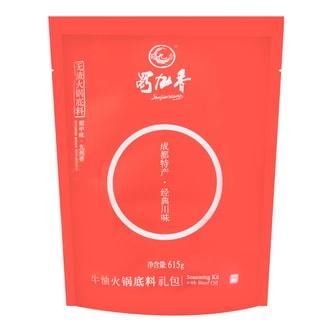 蜀九香 成都特产 经典川味 火锅底料礼包 麻辣味 615g
