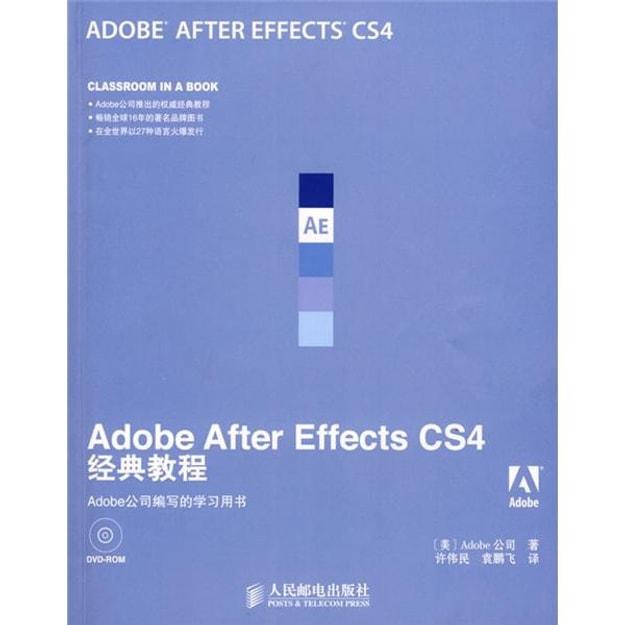 商品详情 - Adobe公司经典教程:Adobe After Effects CS4经典教程(附赠DVD光盘1张) - image  0