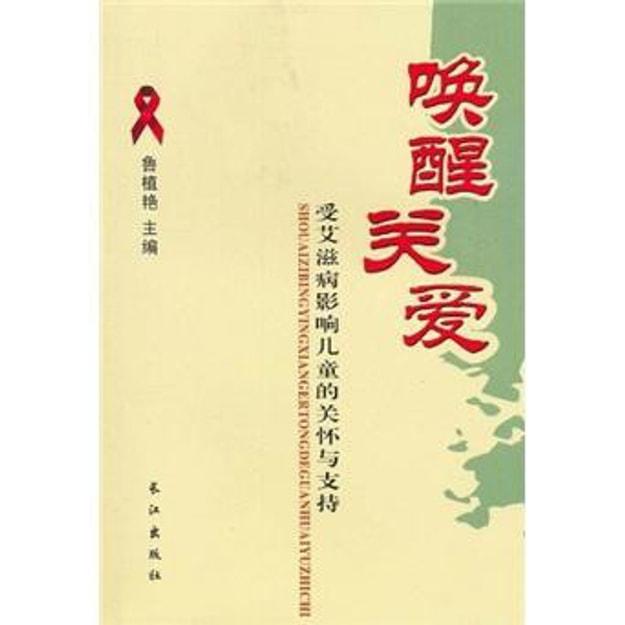 商品详情 - 唤醒关爱:受艾滋病影响儿童的关怀与支持 - image  0