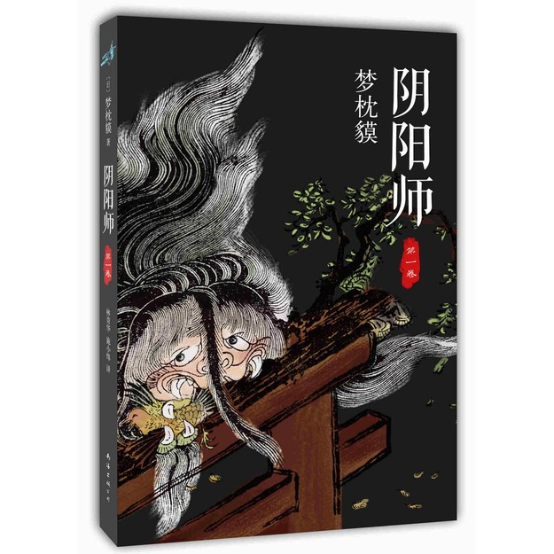 商品详情 - 阴阳师:第1卷 - image  0