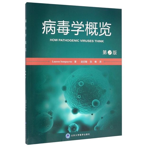 商品详情 - 病毒学概览(第2版) - image  0