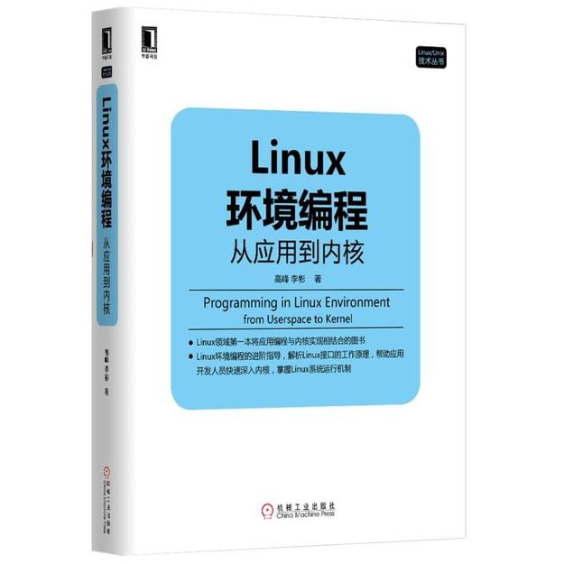 商品详情 - Linux环境编程:从应用到内核 - image  0