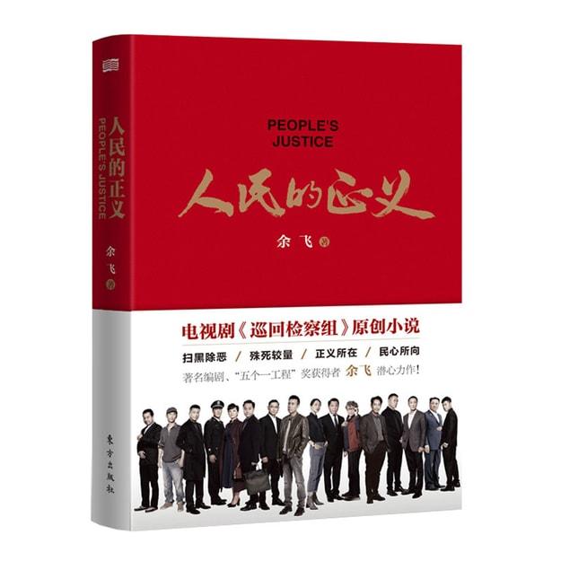 商品详情 - 人民的正义 电视剧《巡回检察组》原著小说 - image  0