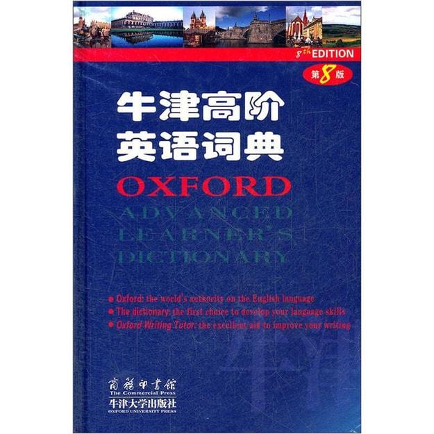 商品详情 - 牛津高阶英语词典(第8版) - image  0