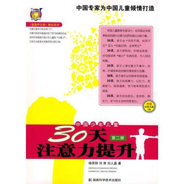 商品详情 - 〈壹嘉伊方程〉教材系列:中国少年儿童30天注意力提升(第2册)(附VCD光盘1张) - image  0