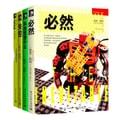 【京东定制版】必然+科技想要什么+失控(套装共3册)(附赠:1024·人与机器共同进化)