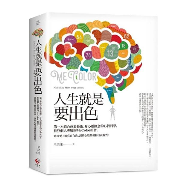 Product Detail - 【繁體】人生就是要出色:第一本結合色彩藝術、身心靈概念的心智科學,推算個人專屬的MeColor組合,進而更了解真 - image 0