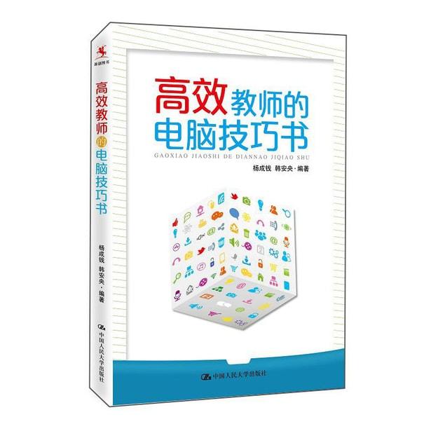 商品详情 - 高效教师的电脑技巧书 - image  0