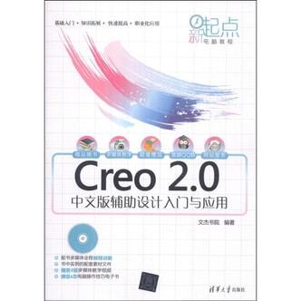 新起点电脑教程:Creo 2.0中文版辅助设计入门与应用(附DVD-ROM光盘1张)