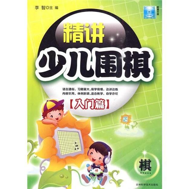 商品详情 - 精讲少儿围棋·入门篇(附CD-RW光盘1张) - image  0