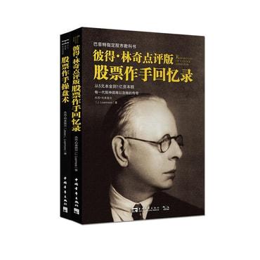 彼得林奇点评版股票作手回忆录经典+股票作手操盘术(套装共2册)