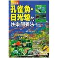 【繁體】孔雀魚‧日光燈的快樂飼養法