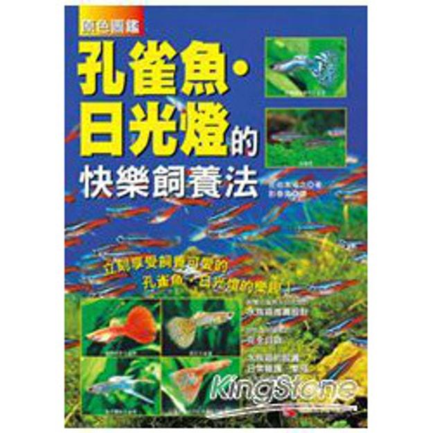 商品详情 - 【繁體】孔雀魚‧日光燈的快樂飼養法 - image  0