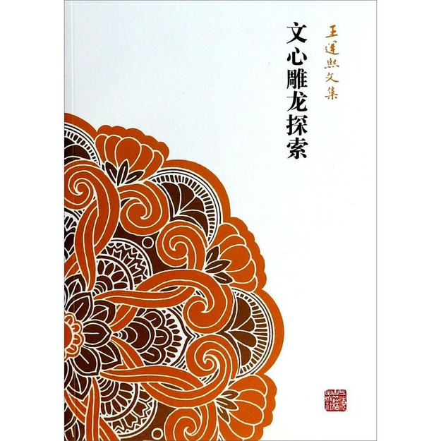 商品详情 - 文心雕龙探索:王运熙文集 - image  0