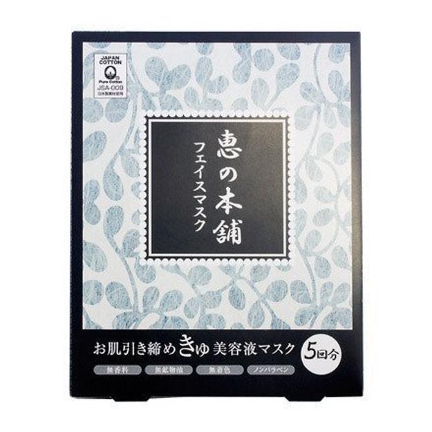 商品详情 - 日本惠之本铺 无添加温泉水保湿收毛孔面膜 5枚入 - image  0