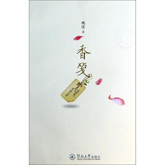 商品详情 - 香笺 - image  0