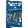 时代教育·高校双语优秀教材:制造工程与技术(机加工英文版)及学习辅导(上下)(原书第4版)