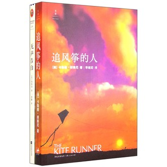 追风筝的人+无声告白(套装共2册)