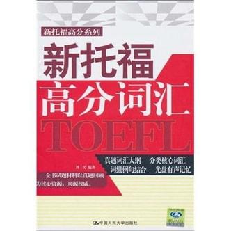 新托福高分词汇(附光盘1张)