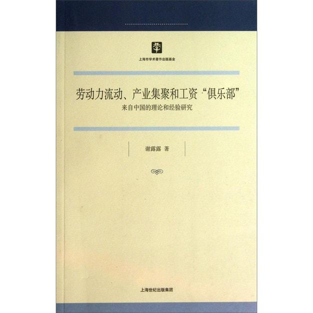 """商品详情 - 劳动力流动、产业集聚和工资""""俱乐部"""" - image  0"""