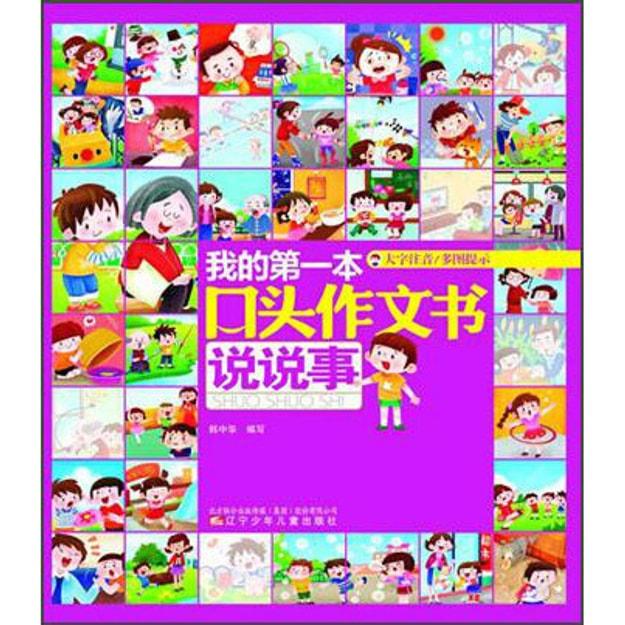商品详情 - 我的第一本口头作文书:说说事(大字注音) - image  0