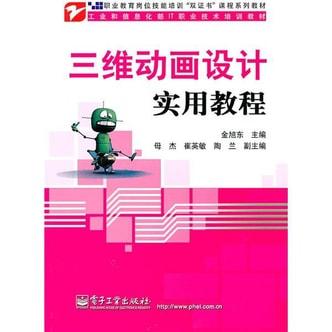 工业和信息化部IT职业技术培训教材:三维动画设计实用教程