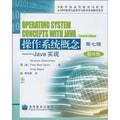 国外优秀信息科学与技术系列教学用书·操作系统概念:Java实现(第7版)(翻译版)