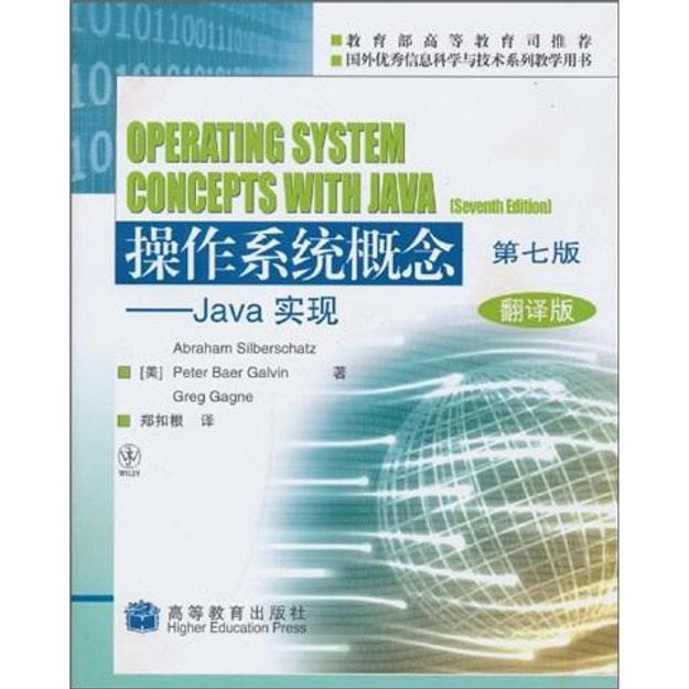 商品详情 - 国外优秀信息科学与技术系列教学用书·操作系统概念:Java实现(第7版)(翻译版) - image  0