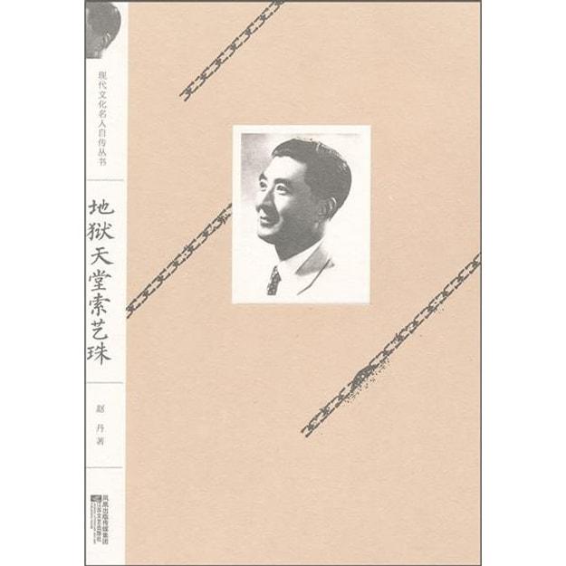 商品详情 - 地狱天堂索艺珠 - image  0