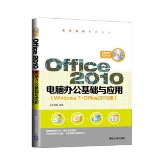 Office 2010电脑办公基础与应用(Windows 7+Office2010版 配光盘)