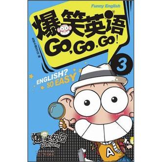 爆笑课堂系列:爆笑英语Go,Go,Go!(3)