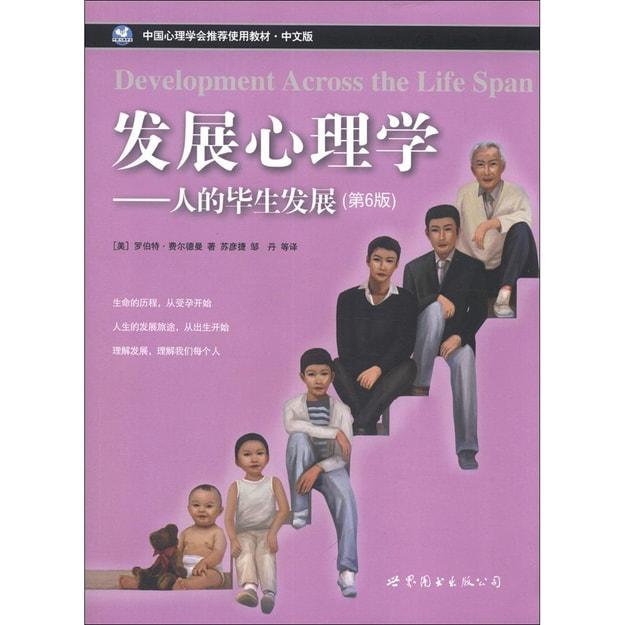 商品详情 - 中国心理学会推荐使用教材·发展心理学:人的毕生发展(第6版)(中文版) - image  0