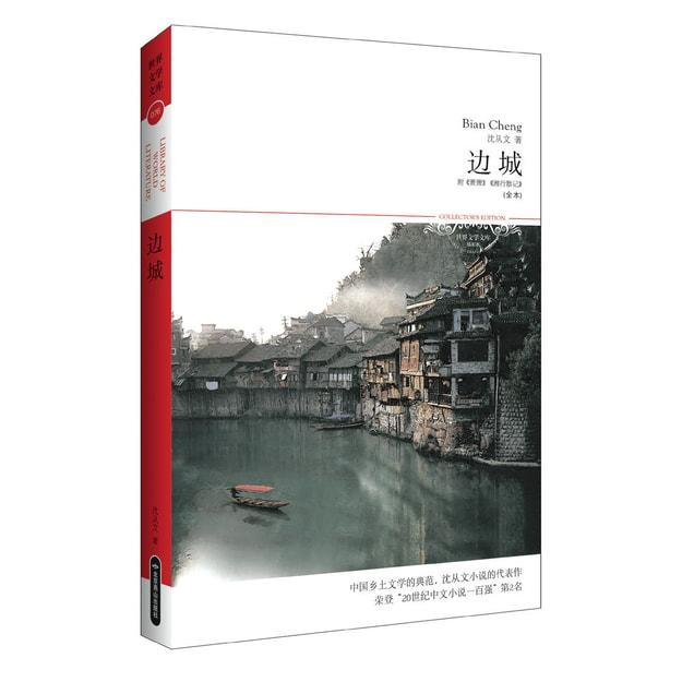 商品详情 - 世界文学文库:边城(全本)(附《箫箫》《湘行散行》) - image  0
