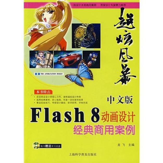 商品详情 - 超炫风暴中文版Flash 8动画设计经典商用案例(附光盘1张) - image  0