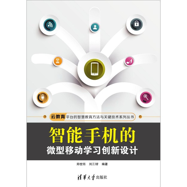 商品详情 - 智能手机的微型移动学习创新设计/云教育平台的智慧教育方法与关键技术系列丛书 - image  0