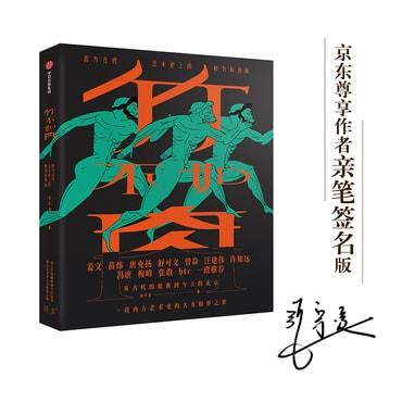 竹不如肉:西方古代艺术史上的权力和身体(京东尊享作者亲笔签名)