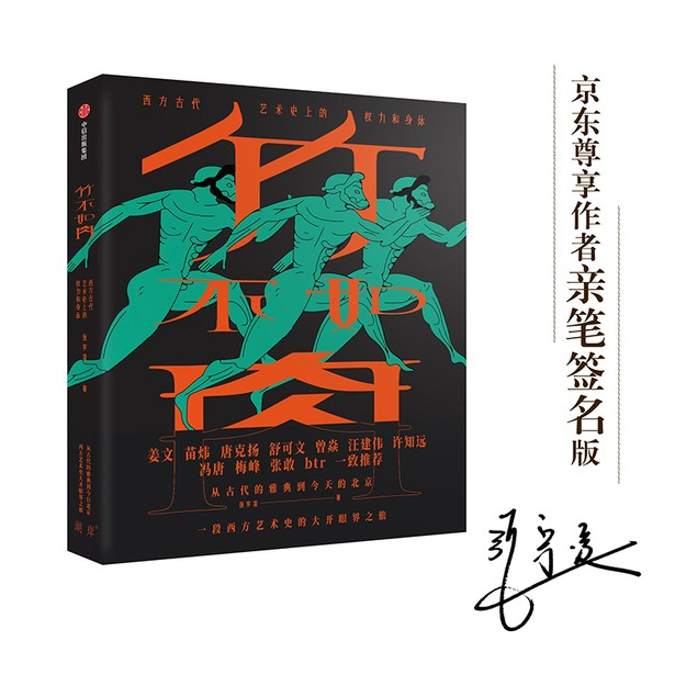 Product Detail - 竹不如肉:西方古代艺术史上的权力和身体(京东尊享作者亲笔签名) - image  0