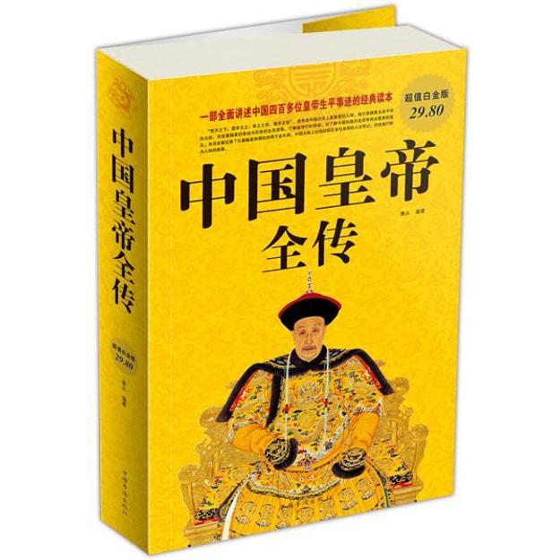商品详情 - 中国皇帝全传 - image  0
