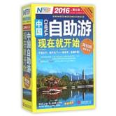 2016年中国自助游,现在就开始(第六版)