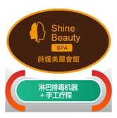 Shine Beauty Spa RF body Magnetic Wave Lymphatic Detoxifying Try it for $40