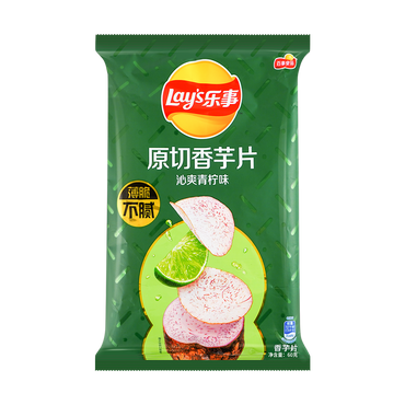 LAY'S Taro Chips Qinxue Lime Flavor 60g