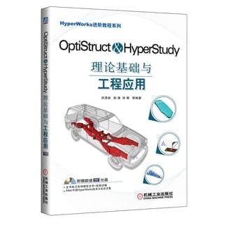HyperWorks进阶教程系列:OptiStruct & HyperStudy理论基础与工程应用(附DVD-ROM光盘1张)