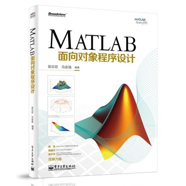 商品详情 - MATLAB面向对象程序设计 - image  0