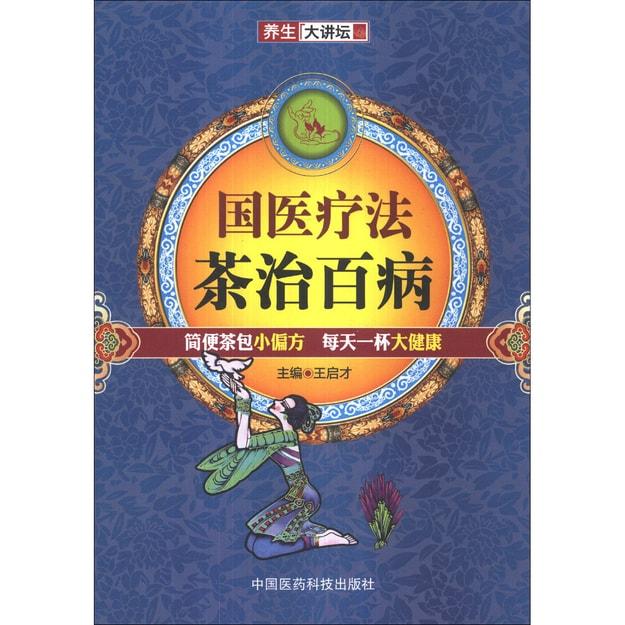 商品详情 - 养生大讲坛·国医疗法:茶治百病 - image  0
