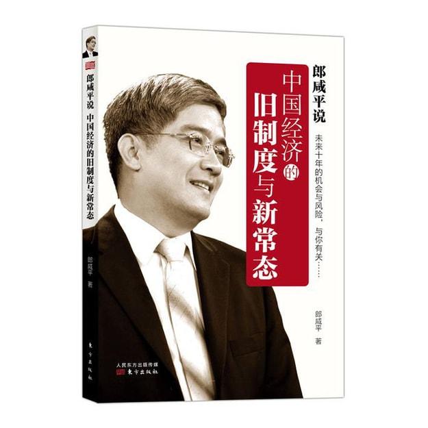 商品详情 - 郎咸平说:中国经济的旧制度与新常态 - image  0