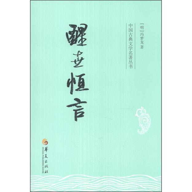 商品详情 - 中国古典文学名著丛书:醒世恒言 - image  0