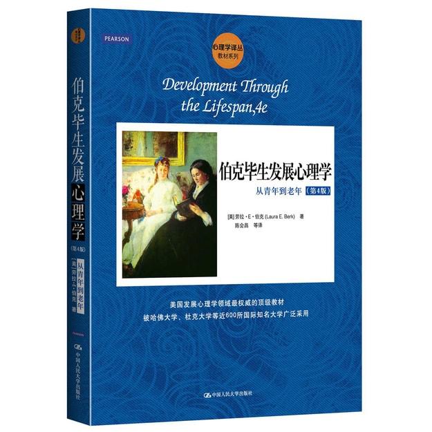商品详情 - 心理学译丛·教材系列·伯克毕生发展心理学:从青年到老年(第4版) - image  0